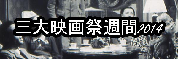 三大映画祭週間2014